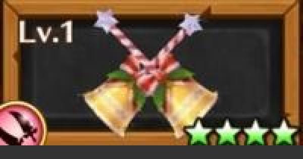 クリスマスコヨミモチーフ武器/ジングルベルの評価