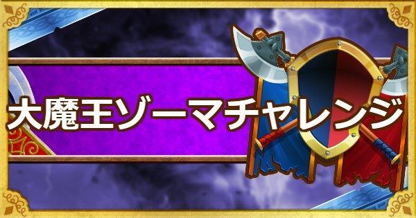 「大魔王ゾーマチャレンジ」物質縛り&ウェイト160以下攻略!