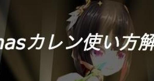 クリスマスカレン(神気)の使い方・立ち回りを解説!