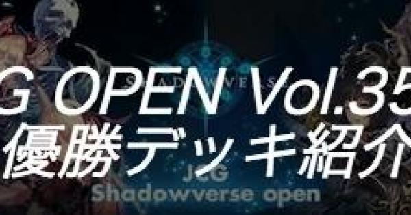 JCG OPEN vol.35 A大会の優勝者デッキ紹介