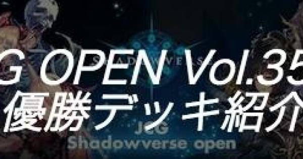 JCG OPEN vol.35 B大会の優勝者デッキ紹介