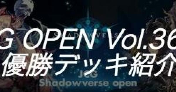 JCG OPEN vol.36 B大会の優勝者デッキ紹介
