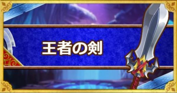 王者の剣(SS)の能力とおすすめの錬金効果