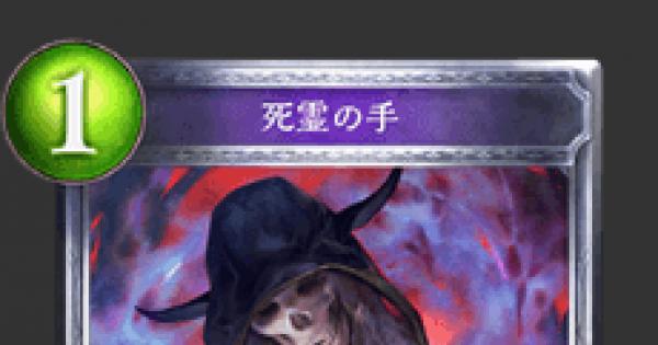 死霊の手の評価と採用デッキ