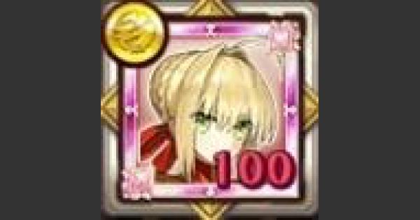 ネロのメダルの評価|Fate/EXTELLAコラボ