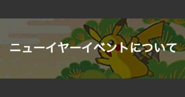 ニューイヤー(正月)イベント!カウントダウンで伝説ポケモン?