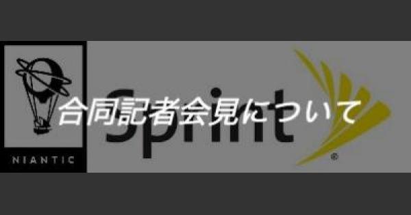ナイアンティックとスプリントが合同記者会見!?発表内容まとめ