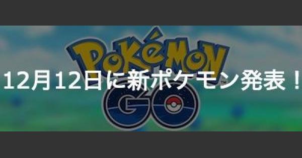 12月12日に新ポケモン追加の詳細発表!