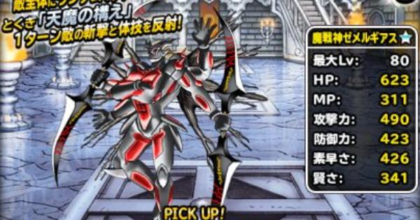 魔戦神ゼメルギアス(新生転生)の評価とおすすめ特技