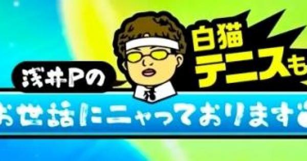【11/28配信】テニおせ最新情報まとめ