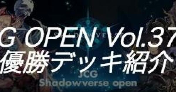 JCG OPEN vol.37 A大会の優勝者デッキ紹介