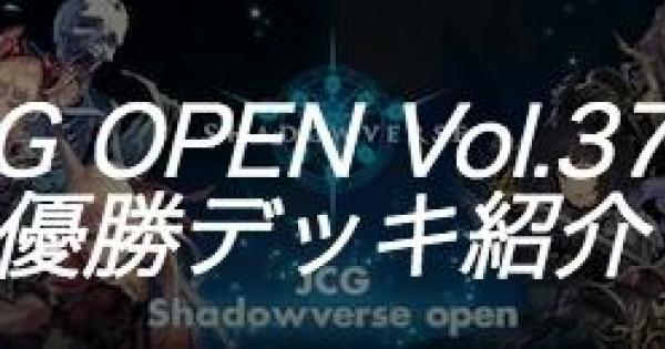JCG OPEN vol.37 B大会の優勝者デッキ紹介
