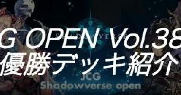 JCG OPEN vol/38 A大会の優勝者デッキ紹介