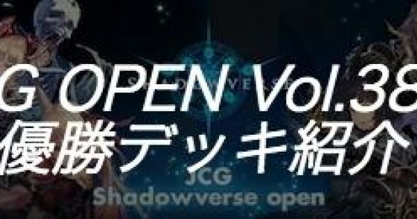 JCG OPEN vol.38 B大会の優勝者デッキ紹介
