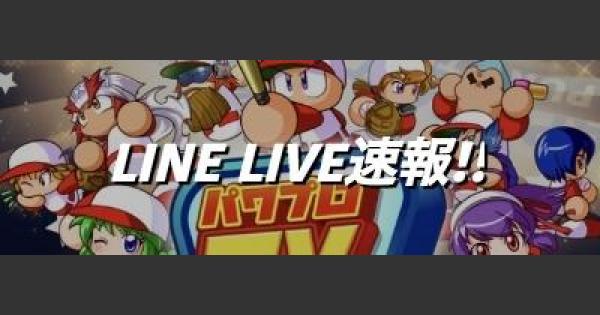 12/28 パワプロTV LINE LIVE速報