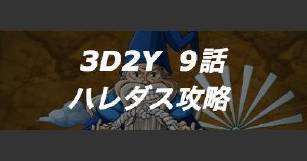 3D2Y 9話「ウェザリアからの想い」攻略