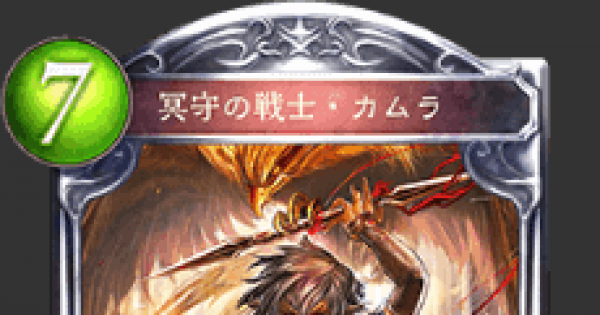 冥守の戦士・カムラの評価と採用デッキ