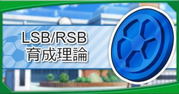 RSB・LSB(サイドバック)の育成方法とオススメイベキャラ
