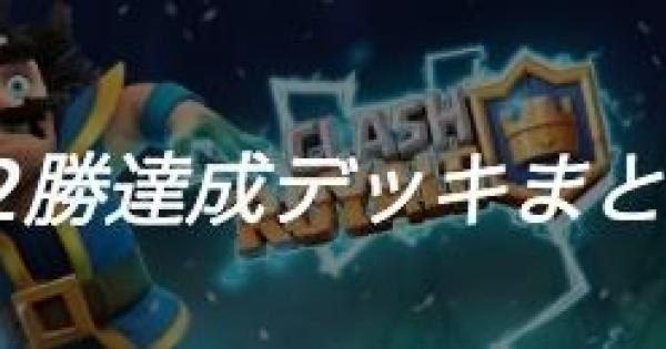 エレクトロウィザードチャレンジ開催!12勝達成デッキまとめ