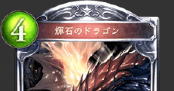 輝石のドラゴンの評価と採用デッキ