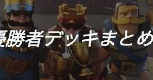 大会優勝デッキまとめ   GameWith杯