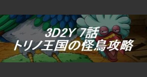 3D2Y 7話「トリノ王国からの想い」攻略