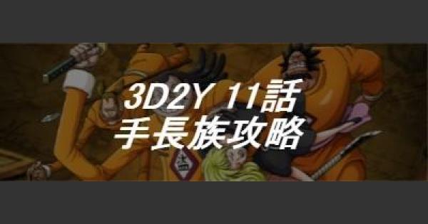 3D2Y 11話「ハラヘッターニャからの想い」攻略