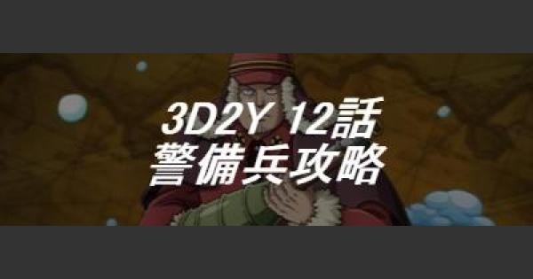 3D2Y 12話「テキーラウルフからの想い」攻略