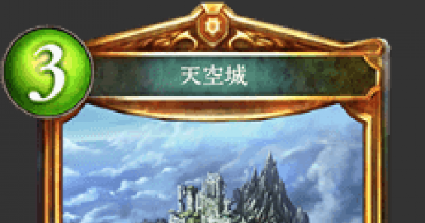 天空城の評価と採用デッキ