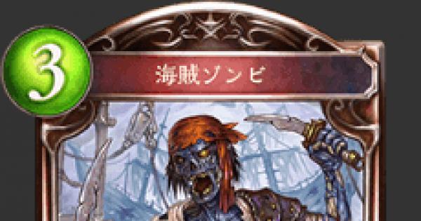 海賊ゾンビの評価と採用デッキ