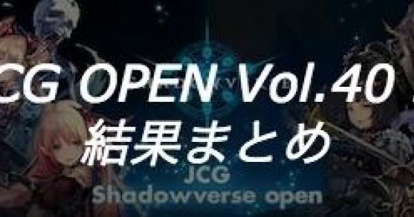 JCG OPEN vol.40 B大会の結果まとめ