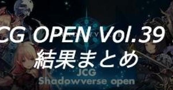 JCG OPEN vol.39 B大会の結果まとめ