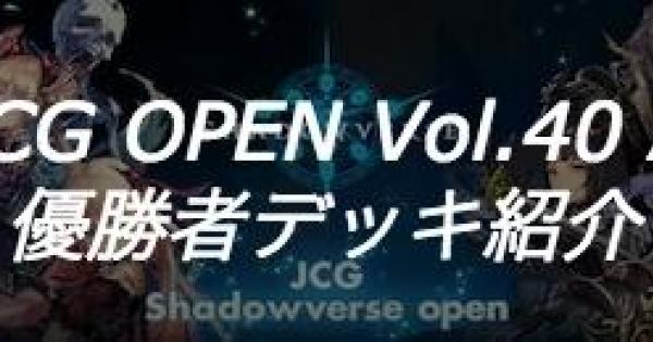 JCG OPEN Vol.40 A大会の優勝者デッキ紹介