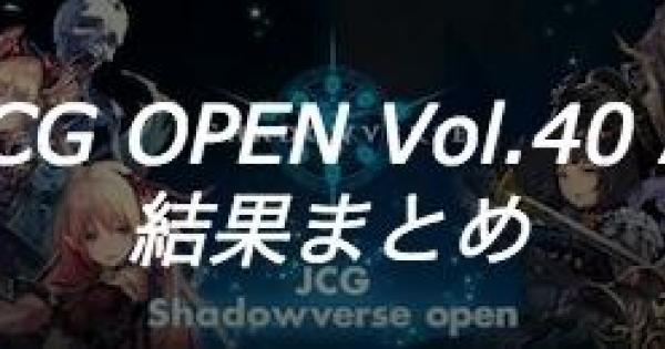 JCG OPEN vol.40 A大会の結果まとめ