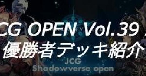 JCG OPEN vol.39 A大会の優勝者デッキ紹介