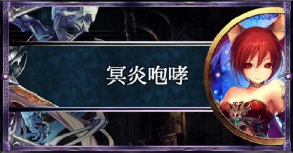 冥炎咆哮/ネクロマンサーの構築済みデッキの紹介