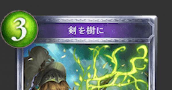 剣を樹にの評価と採用デッキ