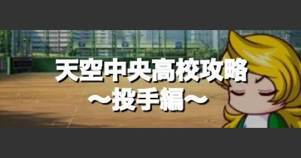 天空中央高校のデッキと立ち回り〜投手編〜