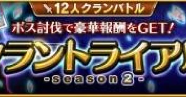 クラントライアル-season2-の攻略まとめ