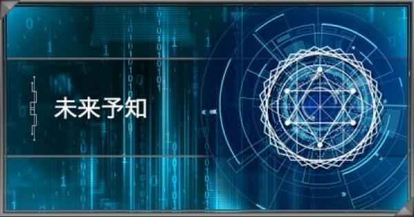 「未来予知」の入手方法と使い方
