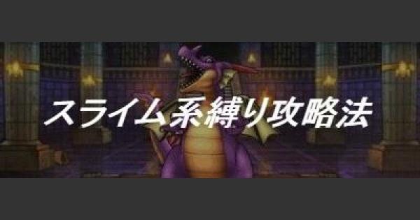 「竜王チャレンジ」スライム系パーティでクリアする方法!