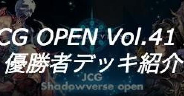 JCG OPEN vol.41 A大会の優勝者デッキ紹介