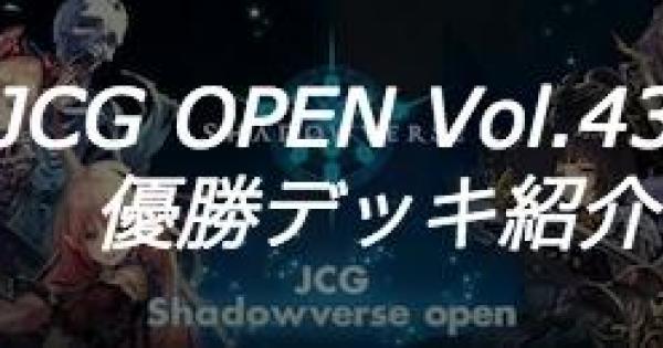 JCG OPEN vol.43 A大会の優勝者デッキ紹介