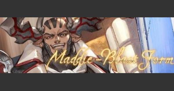 マッディー・ブラストフォーム / マッディー・MMF攻略