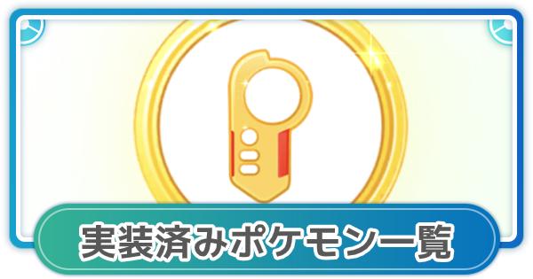 何種類で日本図鑑コンプ?実装済みのポケモンはコレだ!