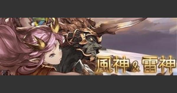 風神・雷神攻略(2017リニューアル版)