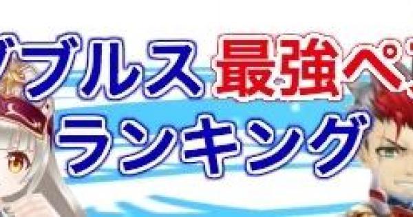 ダブルス最強キャラ(ペア)ランキング【12/21最新版】