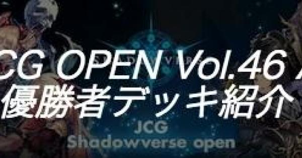 JCG OPEN vol.46 A大会の優勝者デッキ紹介
