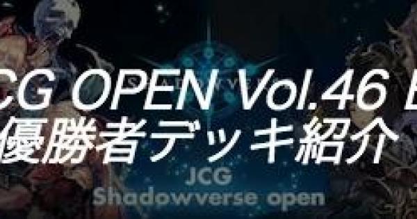 JCG OPEN vol.46 B大会の優勝者デッキ紹介