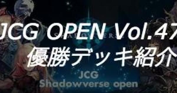 JCG OPEN vol.47 B大会の優勝者デッキ紹介